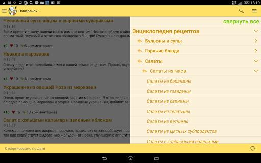 Recipes in Russian 2.4.0 Screenshots 9