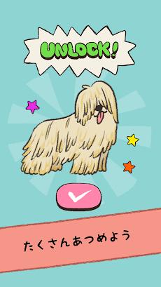 犬かわいい -犬をマージして集めよう-のおすすめ画像4