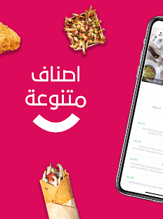 u0648u0635u0644 Wssel - Food Delivery in KSA 7.1.0 Screenshots 11