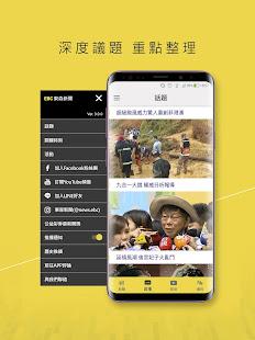 EBCNews 4.1.15 Screenshots 3