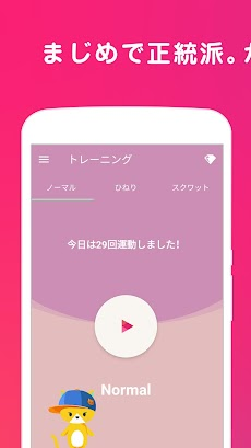 Gohobee 女子の腹筋アプリ 無料の運動ダイエットのおすすめ画像3