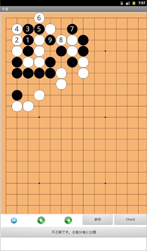 囲碁 手筋のおすすめ画像4