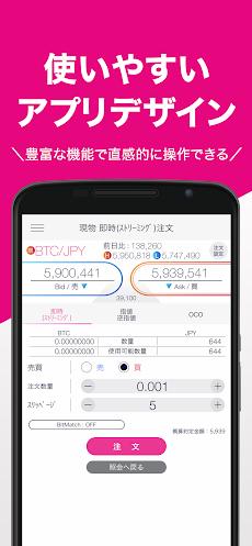 DMMビットコイン アプリで仮想通貨取引を始めるならDMMビットコインのおすすめ画像5