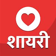 Hindi love shayari 2020 : Daily status & SMS