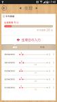screenshot of 生理日・排卵日予測 ♥  アプリ無料 避妊 妊活 基礎体温