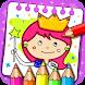 プリンセス - ぬりえの本やゲーム - Androidアプリ