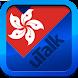 uTalk 広東語 - Androidアプリ