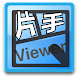 片手ビューワー - Androidアプリ