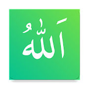 99 Names of Allah: Memorize & Quiz