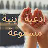 ادعية دينية app apk icon