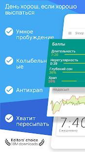 Скриншот №2 к Sleep as Android Unlock ????Oтслеживанием циклов сна