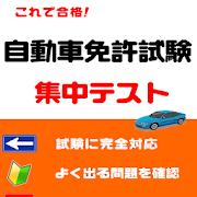 無料1100問自動車免許試験集中テスト