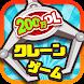 クレーンゲームマスター-クレマス-オンラインクレーンゲームアプリ