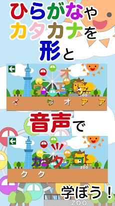 あいうえおぱずる!「ひらがな・カタカナ」を形と音声で覚えよう!お子様の成長を育む無料知育ゲームアプリのおすすめ画像3