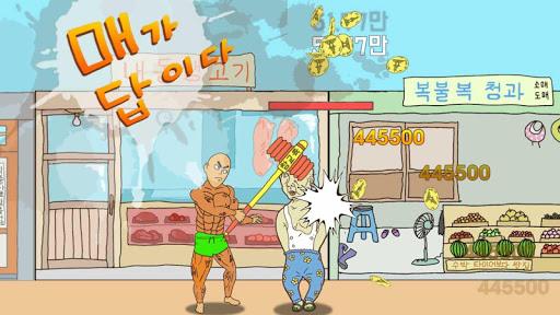 Tap Tap Yonggu 1.80 screenshots 2