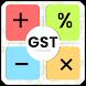 この商品のGST税率とは - Androidアプリ