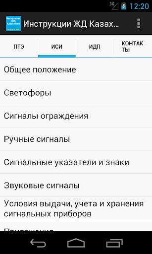 Инструкции ЖД Казахстана For PC Windows (7, 8, 10, 10X) & Mac Computer Image Number- 6