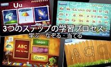 子供のためのアルファベットゲームのおすすめ画像3