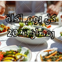 Everyday eaters Ramadan 2021-اكلات رمضان 2021