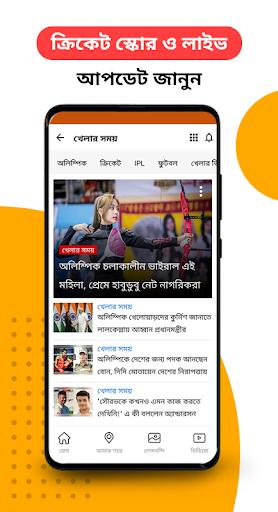 Ei Samay - Bengali News Paper android2mod screenshots 8