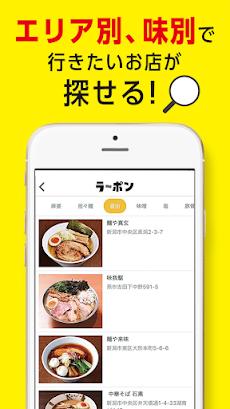 ラ〜ポン - 月額500円でお得にラーメンが食べられる!のおすすめ画像2