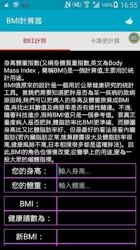 BMI計算器 For PC Windows (7, 8, 10, 10X) & Mac Computer Image Number- 7