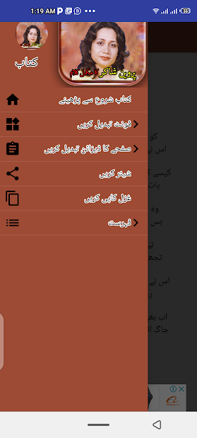 Parveen_shakir_urdu_hindi_poetry_ghazal_khushbu screenshot 14