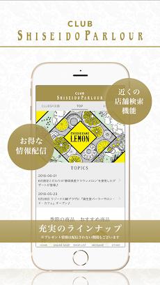 資生堂パーラー公式アプリ「CLUB SP」のおすすめ画像1
