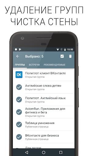 Polyglot for VK 4.24 Screenshots 5