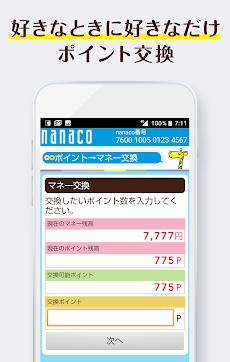 電子マネー「nanaco」のおすすめ画像2