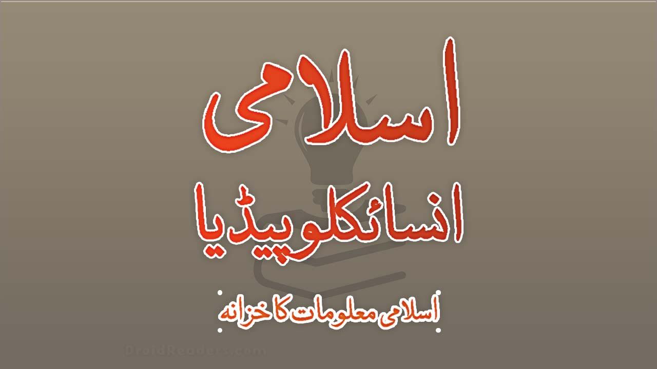 Islamic General Knowledge App - Urdu - Android App