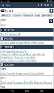 English Bangla Dictionary 8.3.5 Screenshots 9