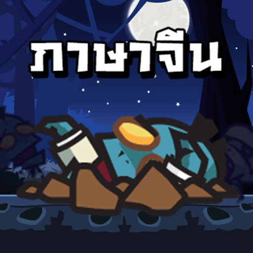 Chinese Zombie - เกมคำศัพท์ ภาษาจีน