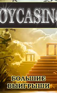 Джойказино – игровые аппараты 2