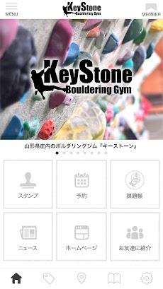 ボルダリングジム キイストーン 公式アプリのおすすめ画像2