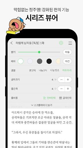 SERIES android2mod screenshots 7