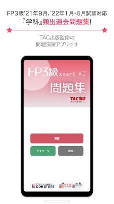 FP技能検定3級問題集SmartAI FP3級アプリ '21-'22年版のおすすめ画像1
