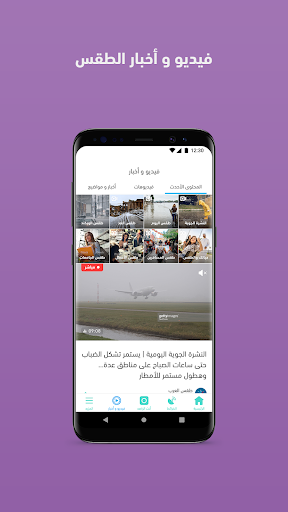 ArabiaWeather 4.0.17 Screenshots 7