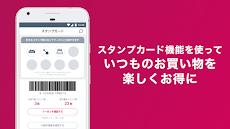 島忠・ホームズアプリのおすすめ画像3