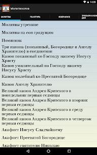 Православный календарь 4