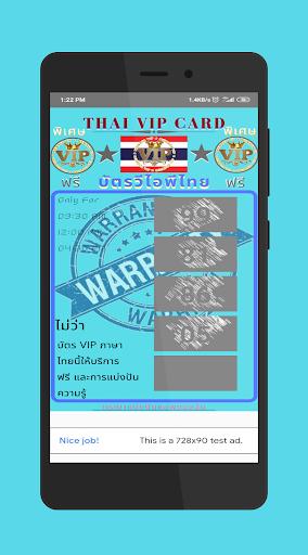Thai VIP card  Screenshots 2
