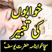 Khwabon Ki Tabeer in Urdu