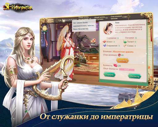 u042f - u0418u043cu043fu0435u0440u0430u0442u043eu0440 3.1.0 screenshots 11