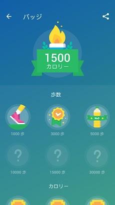 無料の歩数計 - ステップカウンター&カロリー計算のおすすめ画像4