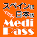 Medi Pass - Androidアプリ