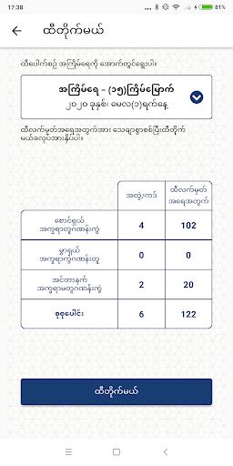 u1011u102e u2212 Modern Hti Pauk Sin (Aung Bar Lay) 1.2.5 Screenshots 4