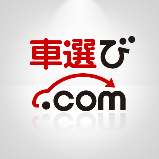 Baixar 車選び.com - 中古車検索アプリ