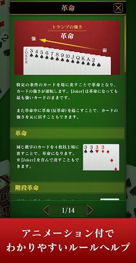 Daifugo master 1.3.0 screenshots 4