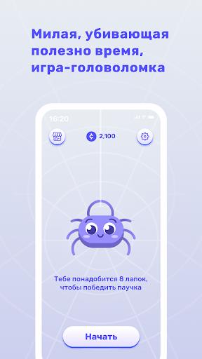 Spender 2.0.21 screenshots 1