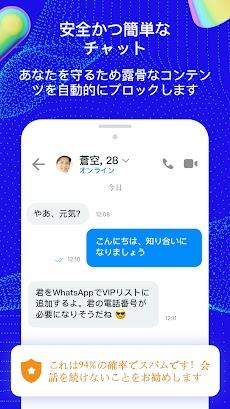 恋活 出会い探しマッチングアプリ登録無料のおすすめ画像5